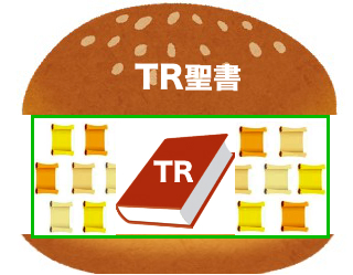 TR聖書